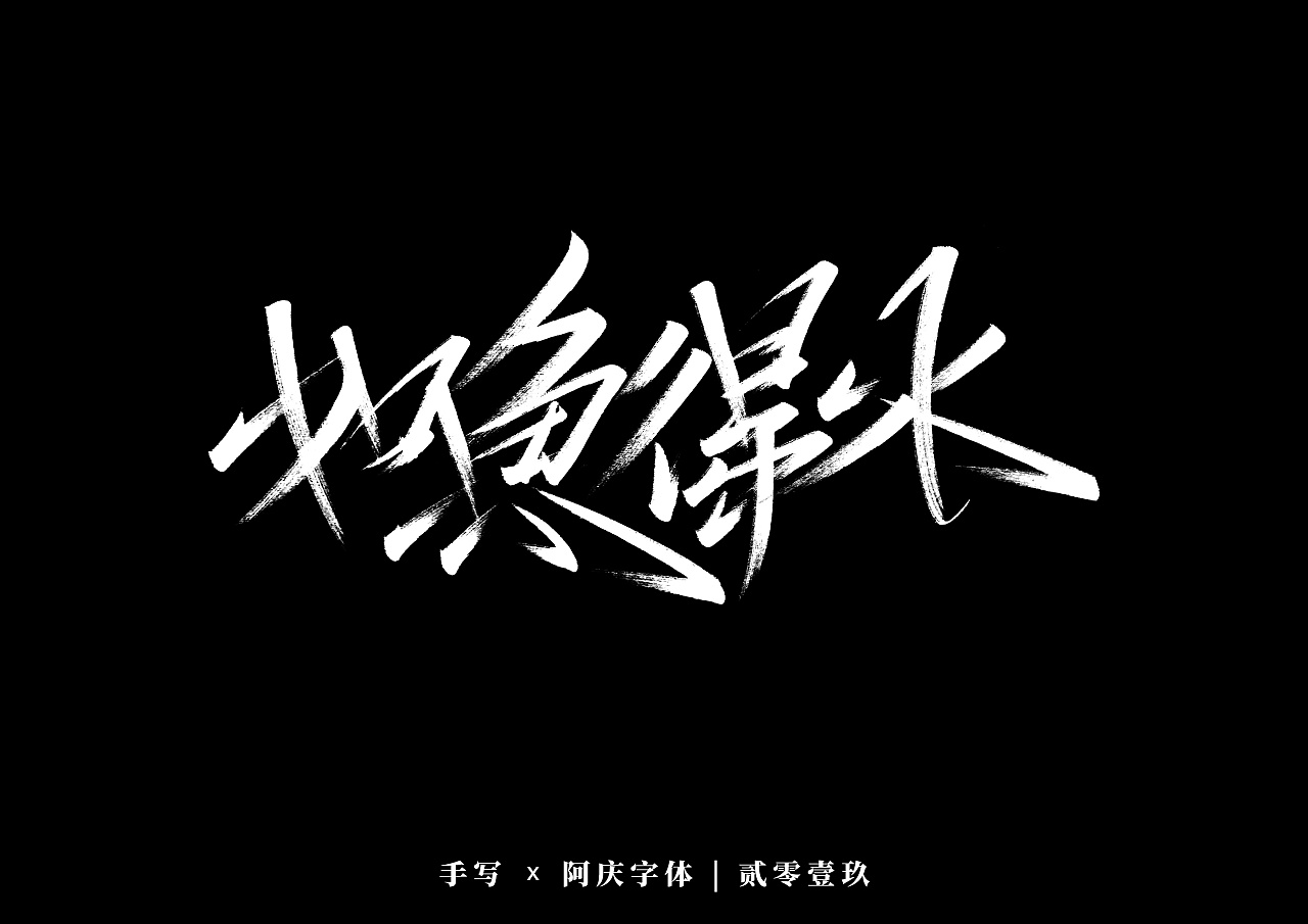 40P Chinese traditional calligraphy brush calligraphy font style appreciation #.2408