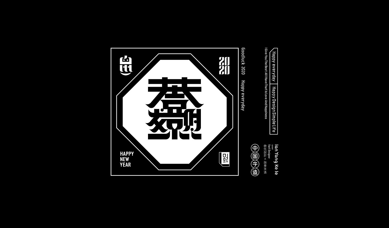 19P Freestyle Chinese Font Creation