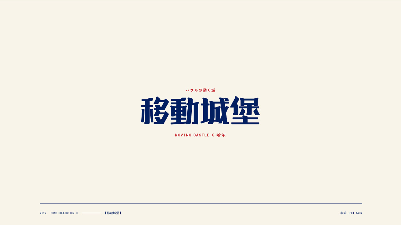 20P Creative Chinese font logo design scheme #.1980