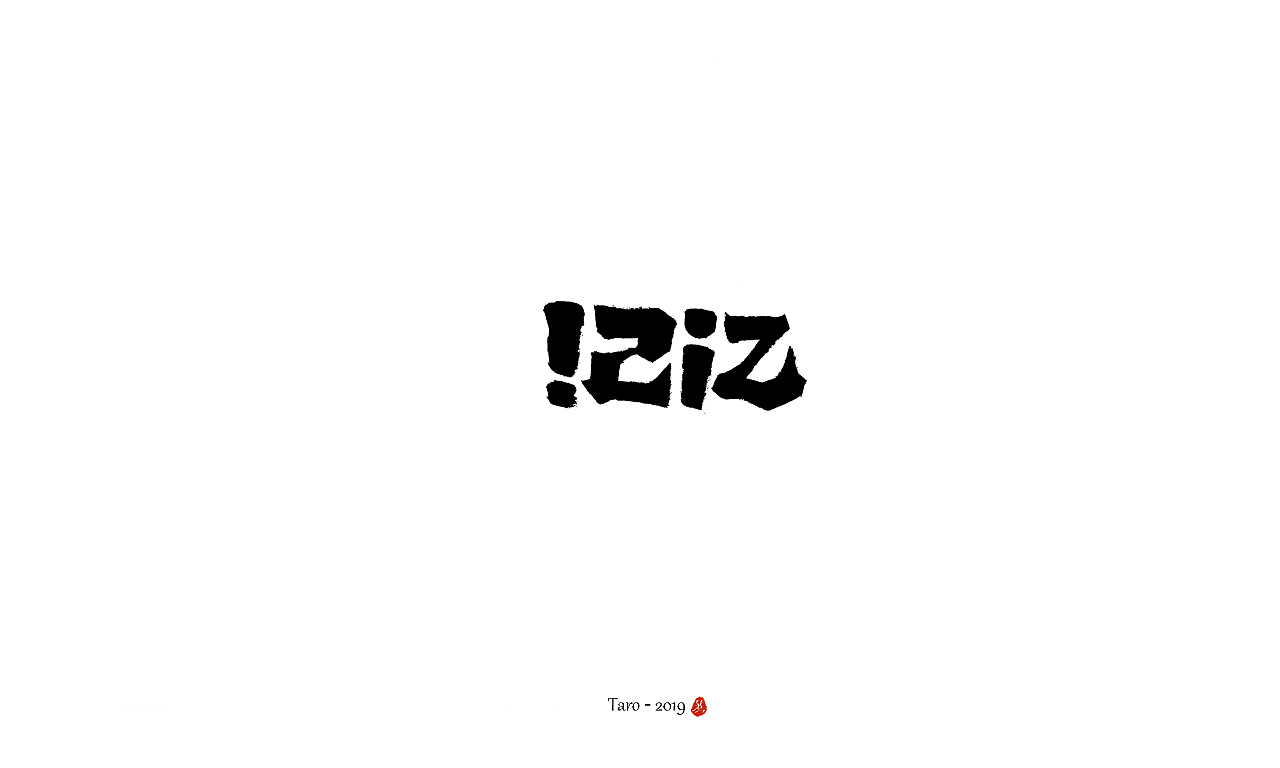 17P Chinese traditional calligraphy brush calligraphy font style appreciation #.2410