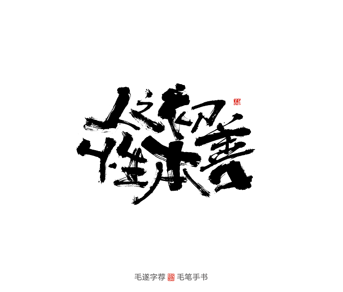 16P Chinese traditional calligraphy brush calligraphy font style appreciation #.2411