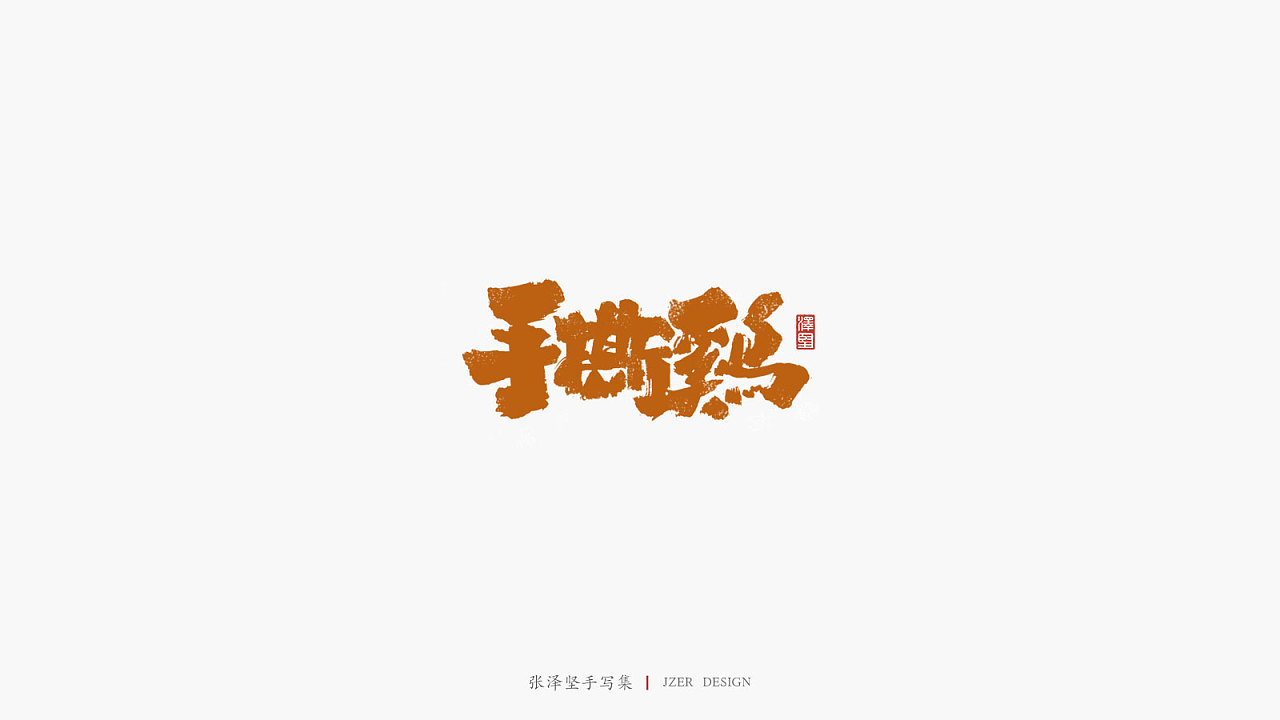 22P Chinese traditional calligraphy brush calligraphy font style appreciation #.2412