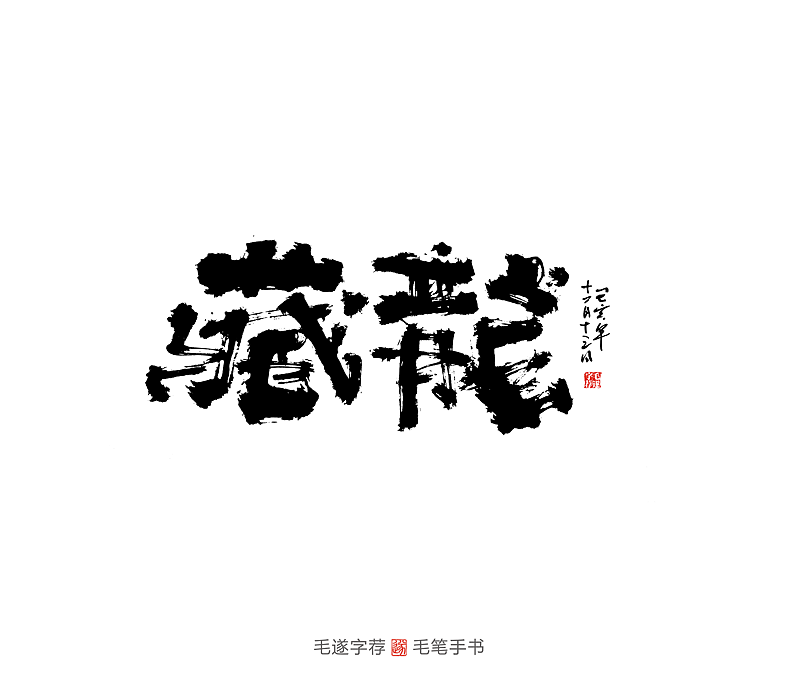 13P Chinese traditional calligraphy brush calligraphy font style appreciation #.2413