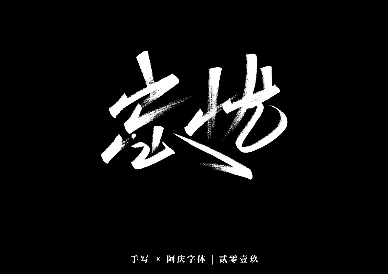 40P Chinese traditional calligraphy brush calligraphy font style appreciation #.2415