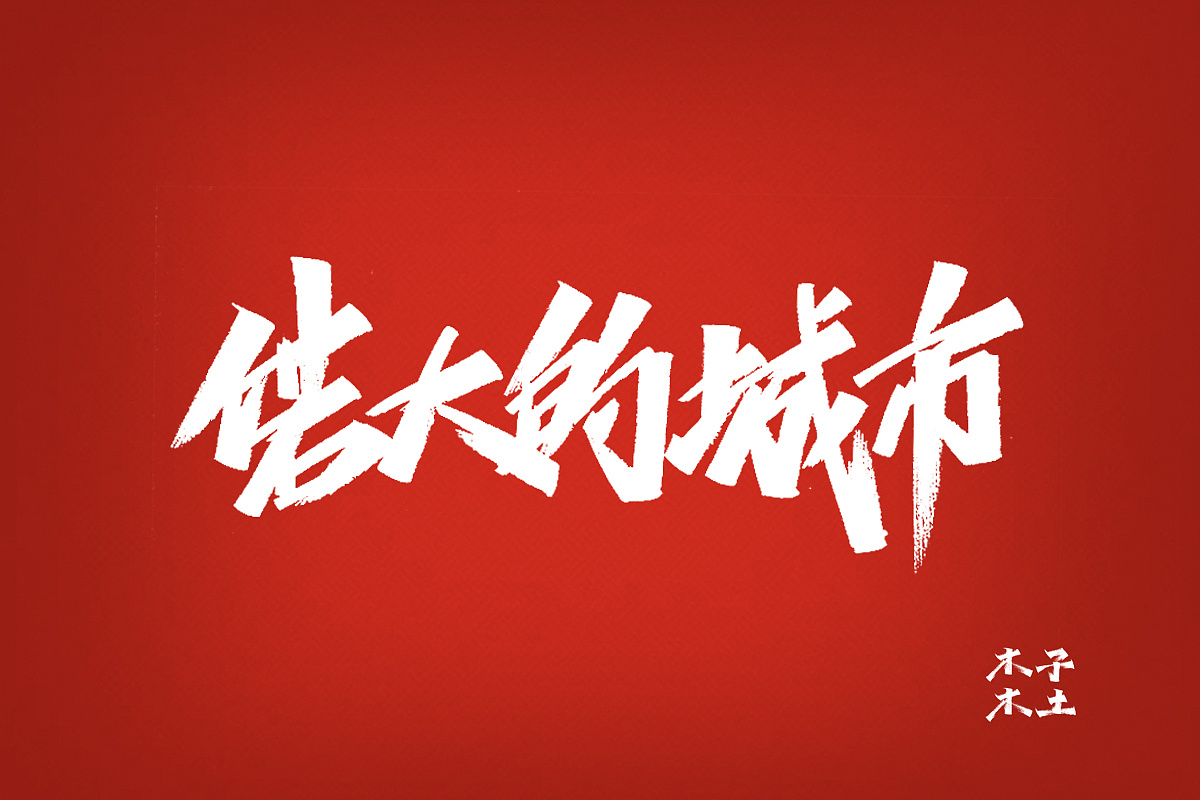 38P Chinese traditional calligraphy brush calligraphy font style appreciation #.2416