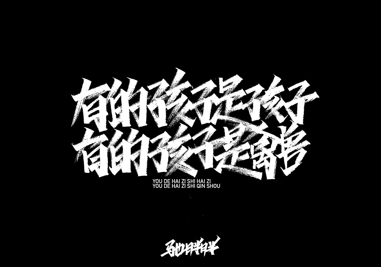 11P Chinese traditional calligraphy brush calligraphy font style appreciation #.2417