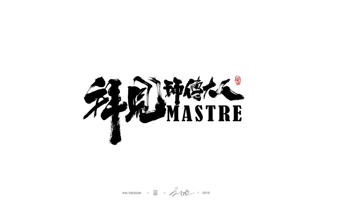 71P Chinese traditional calligraphy brush calligraphy font style appreciation #.2418