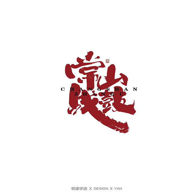 35P  Chinese commercial font design collection #.156