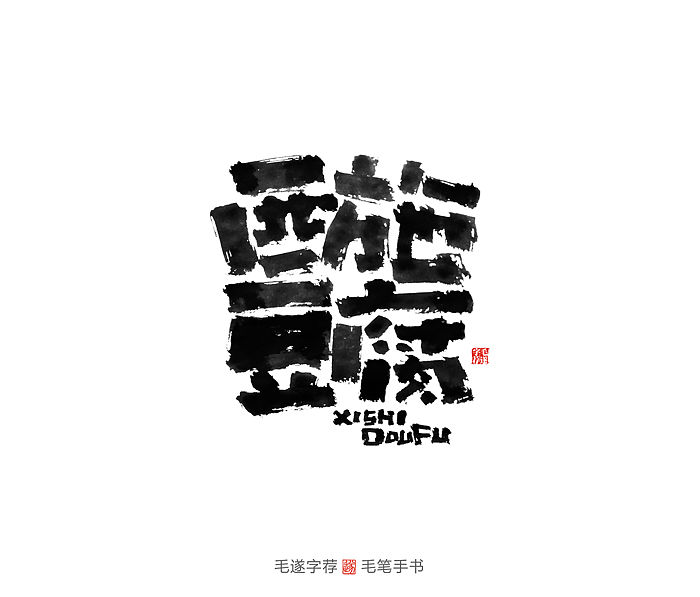 15P Chinese traditional calligraphy brush calligraphy font style appreciation #.2419