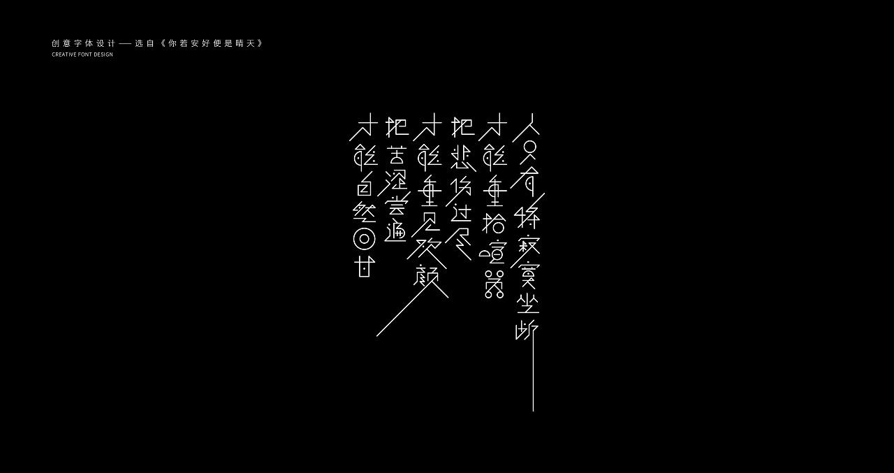 23P Creative Chinese font logo design scheme #.1984