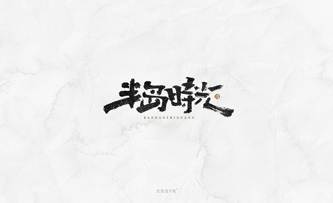 21P Chinese traditional calligraphy brush calligraphy font style appreciation #.2420