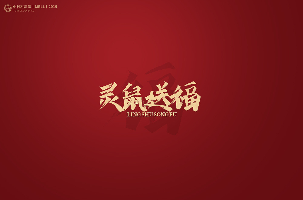 18P Chinese traditional calligraphy brush calligraphy font style appreciation #.2421