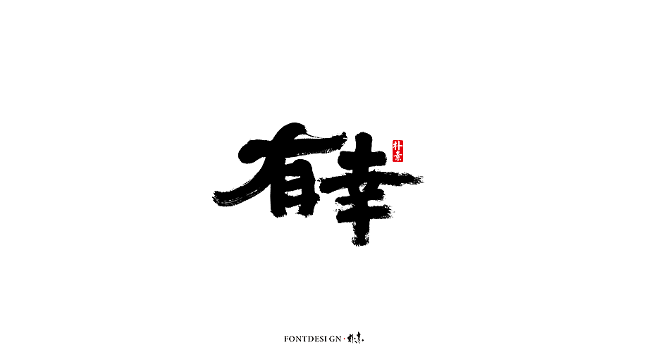 12P Chinese traditional calligraphy brush calligraphy font style appreciation #.2422