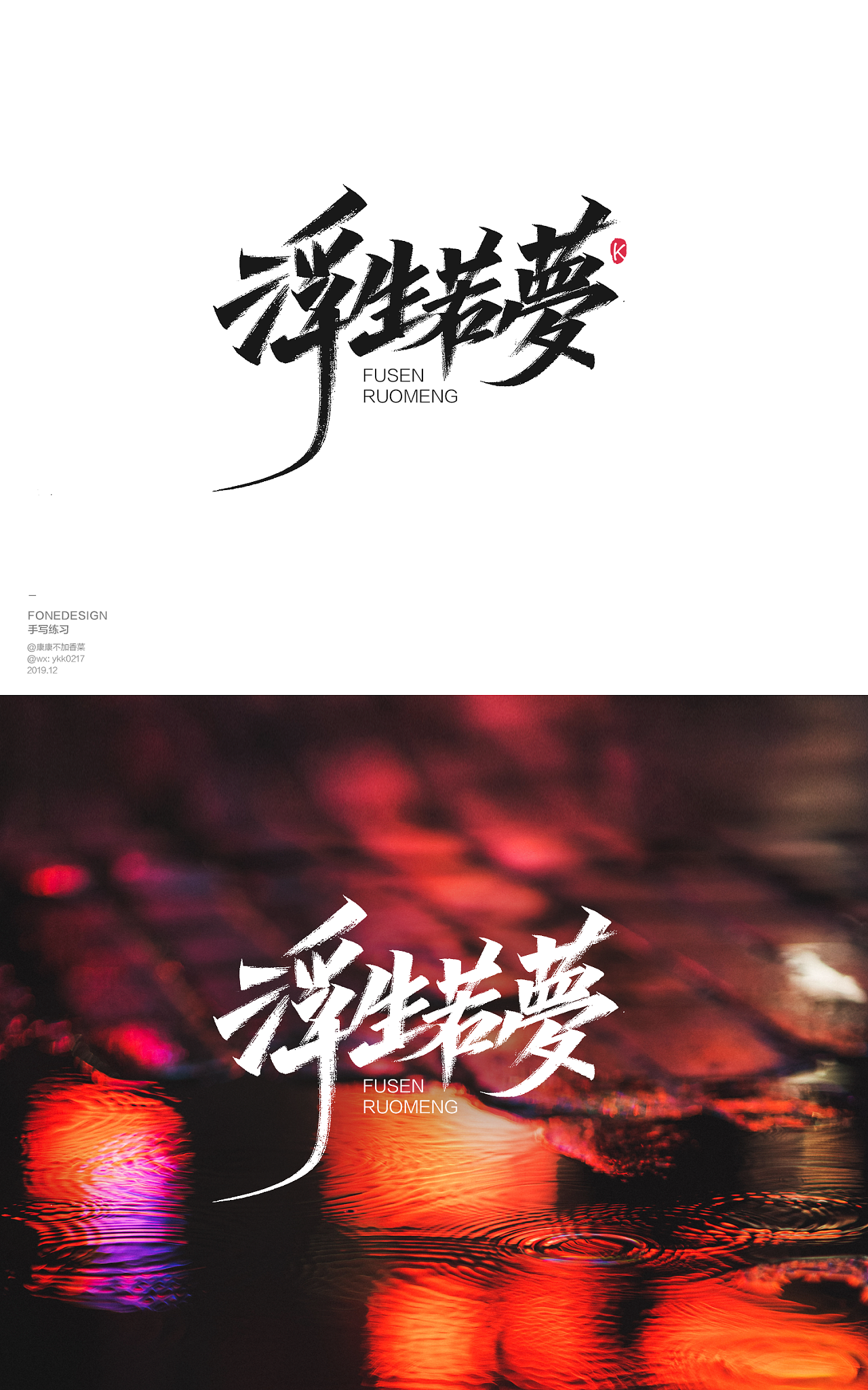 15P Chinese traditional calligraphy brush calligraphy font style appreciation #.2423
