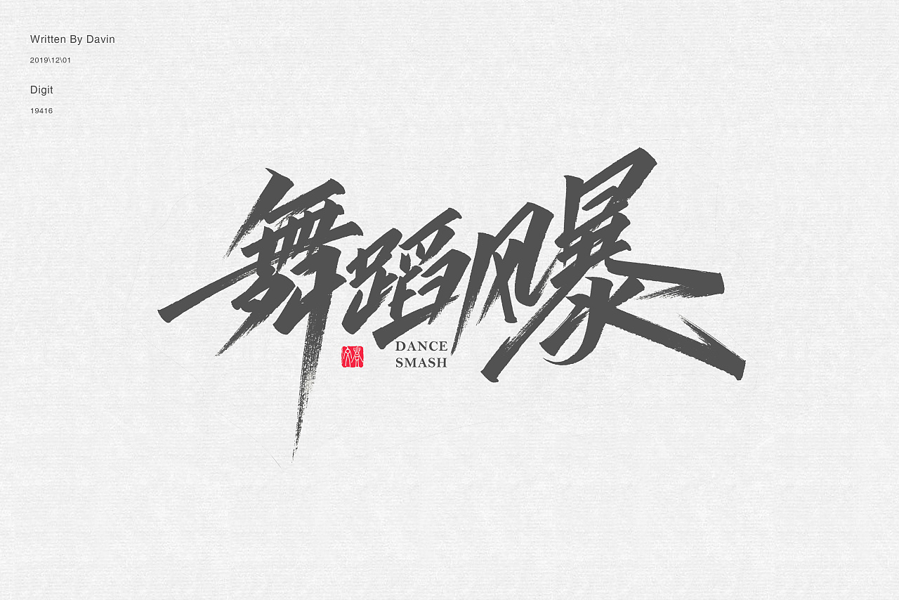 20P Chinese traditional calligraphy brush calligraphy font style appreciation #.2424