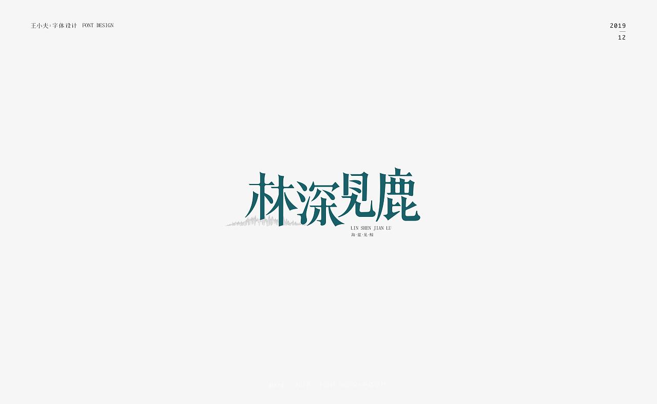 20P Creative Chinese font logo design scheme #.1985