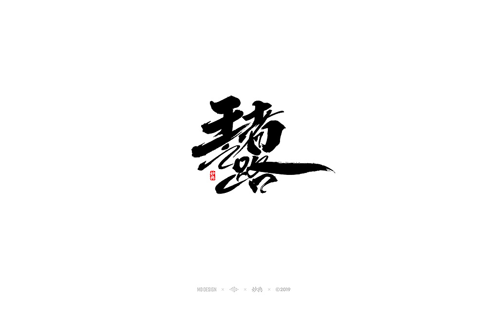 100P Chinese traditional calligraphy brush calligraphy font style appreciation #.2425