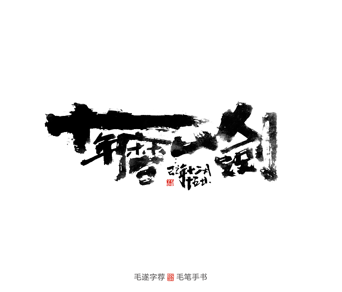 16P Chinese traditional calligraphy brush calligraphy font style appreciation #.2426