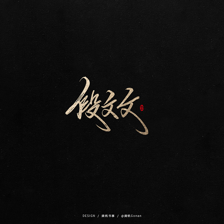 16P Chinese traditional calligraphy brush calligraphy font style appreciation #.2427