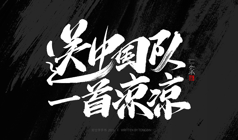 100P Chinese traditional calligraphy brush calligraphy font style appreciation #.2428