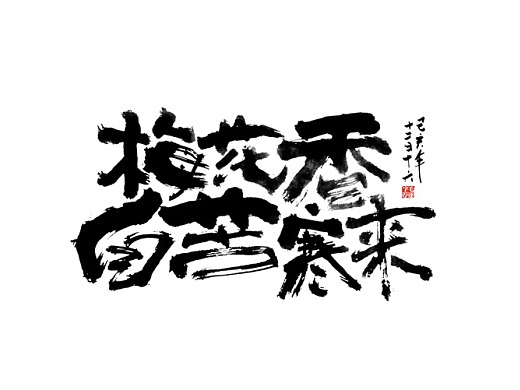 15P Chinese traditional calligraphy brush calligraphy font style appreciation #.2432