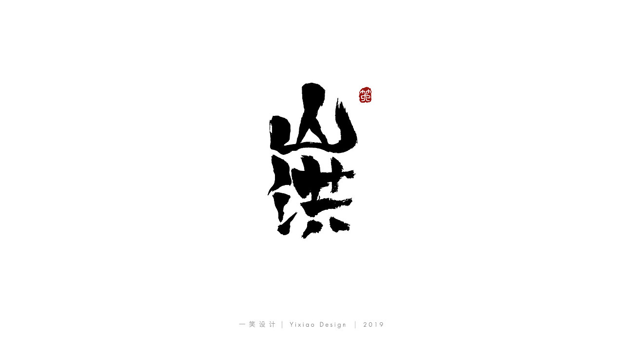 54P Chinese traditional calligraphy brush calligraphy font style appreciation #.2433