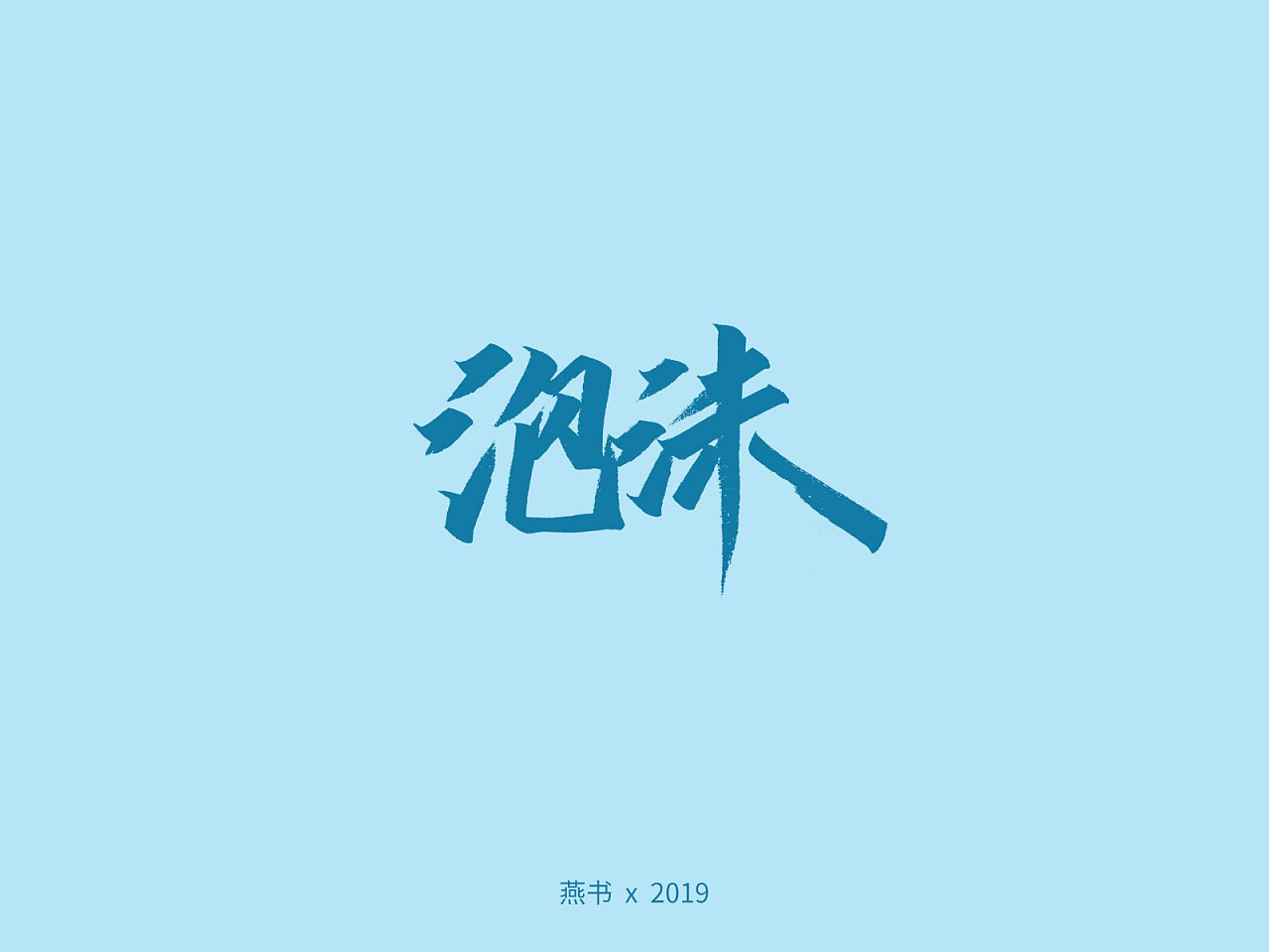 16P Chinese traditional calligraphy brush calligraphy font style appreciation #.2435