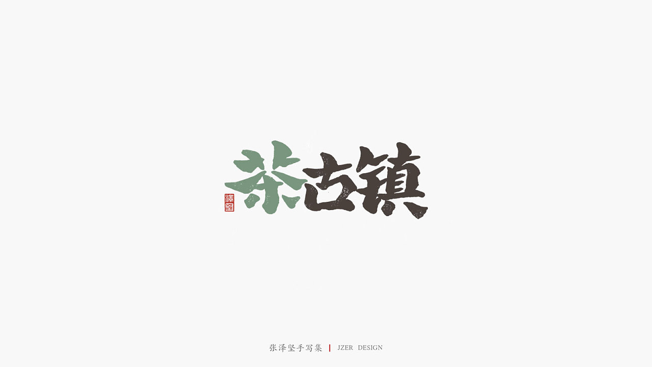 21P Chinese traditional calligraphy brush calligraphy font style appreciation #.2436