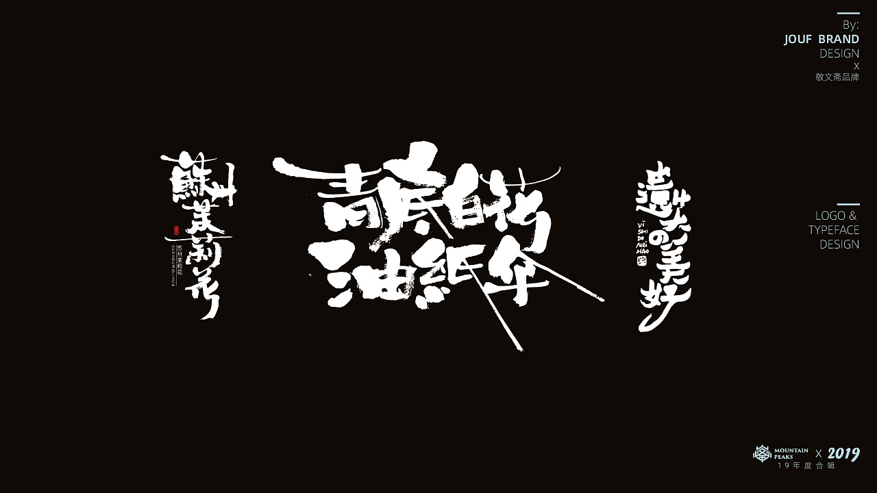 19P Chinese traditional calligraphy brush calligraphy font style appreciation #.2438
