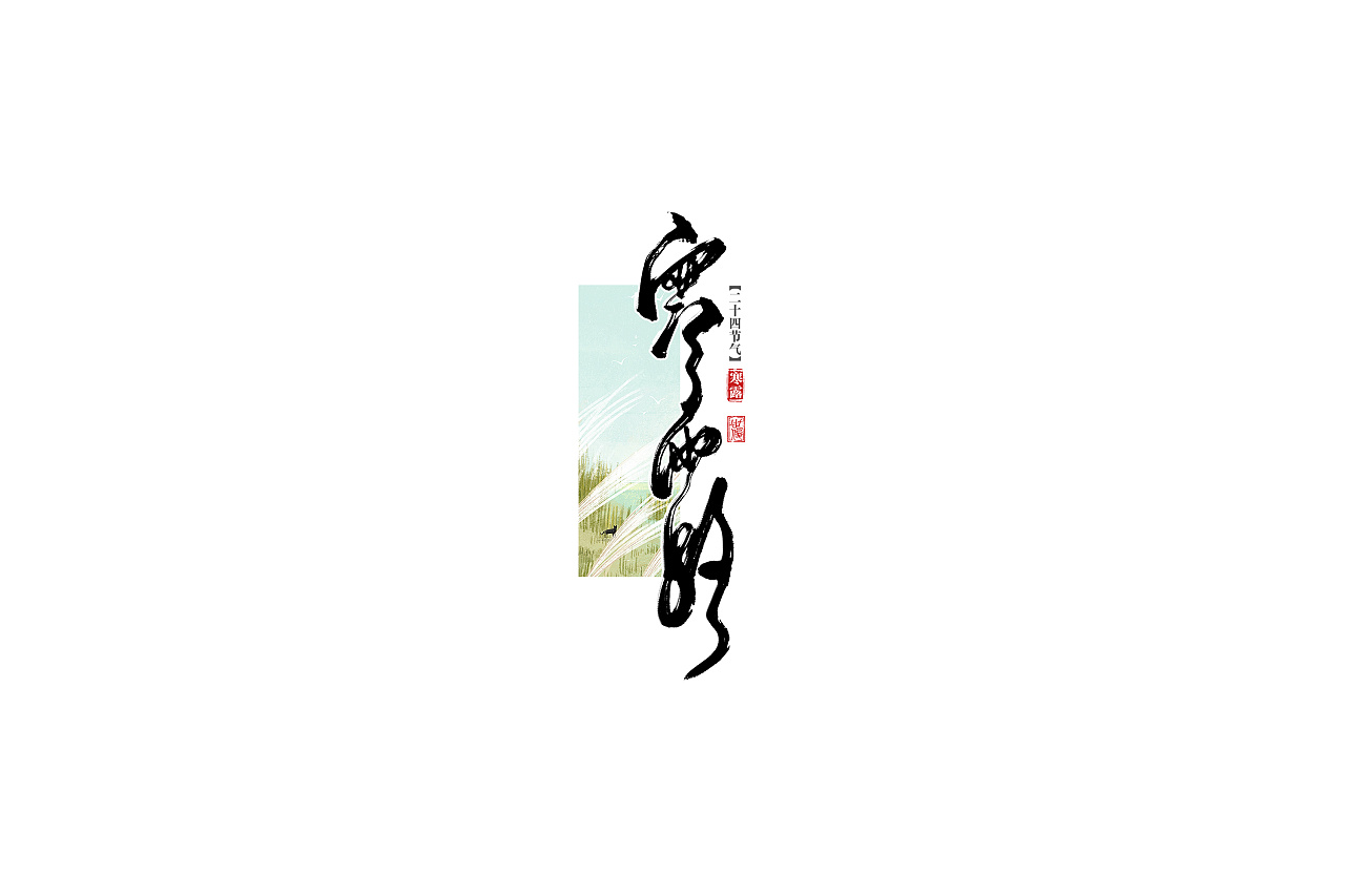 25P Chinese traditional calligraphy brush calligraphy font style appreciation #.2439