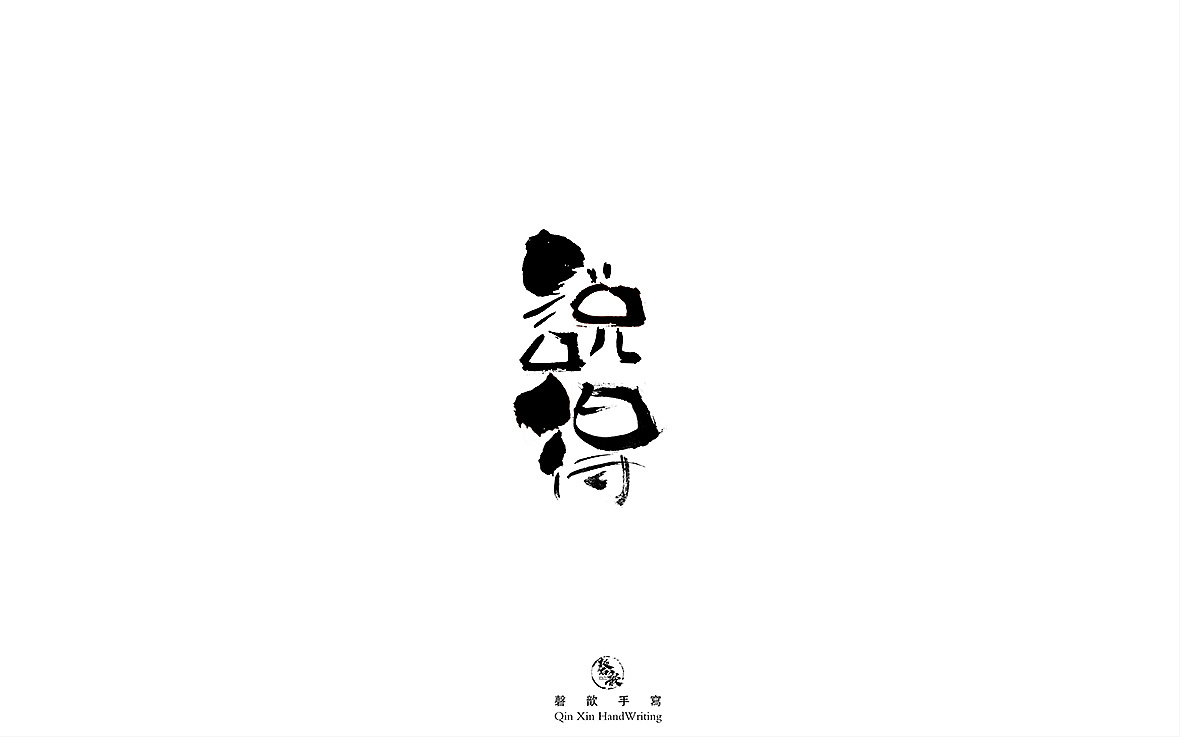 50P Chinese traditional calligraphy brush calligraphy font style appreciation #.2440