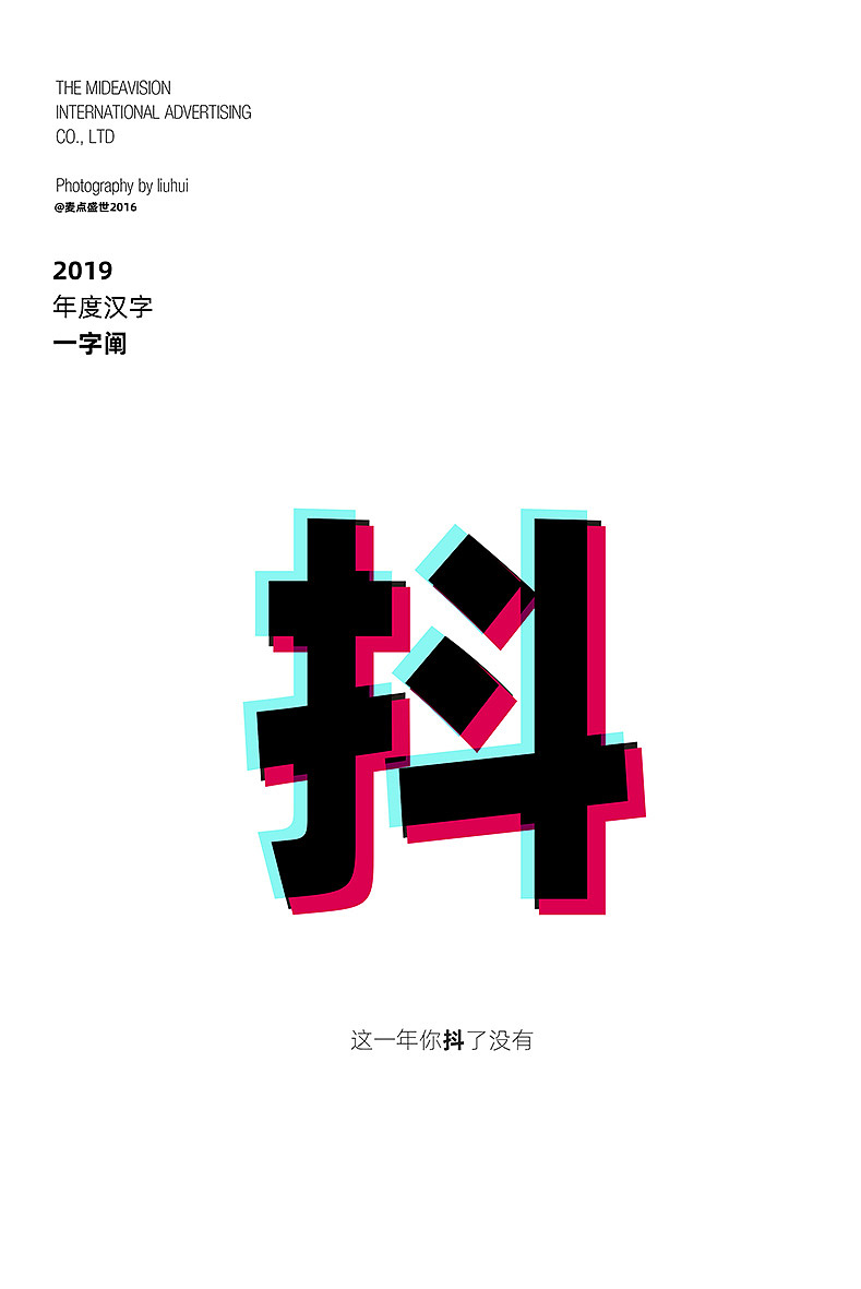20P Chinese Characters for 2019