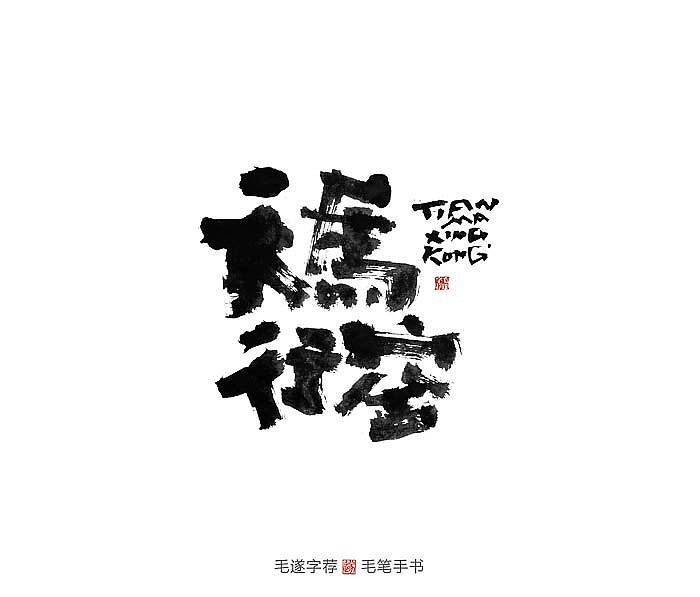 74P Chinese traditional calligraphy brush calligraphy font style appreciation #.2441