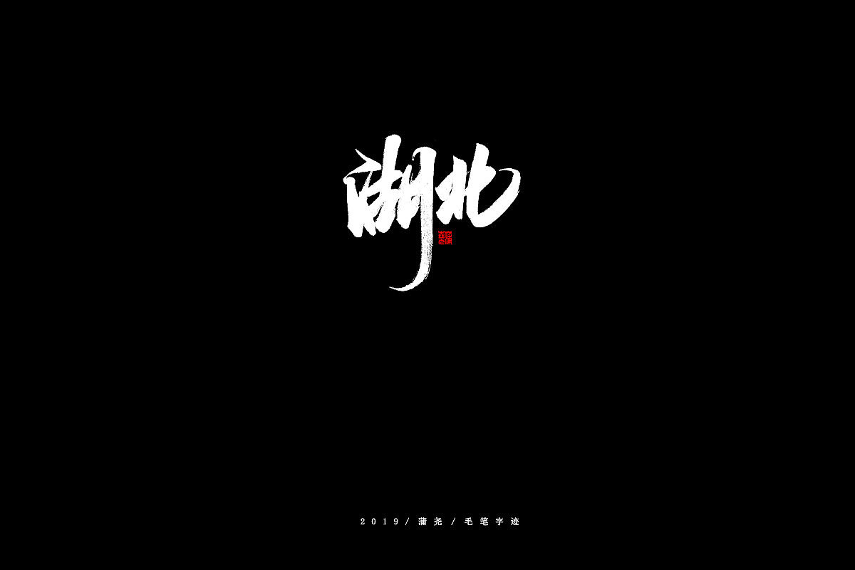 32P Chinese traditional calligraphy brush calligraphy font style appreciation #.2442