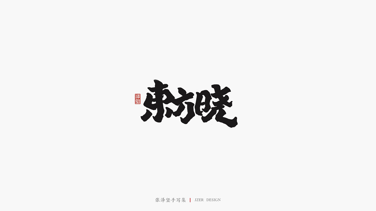 21P Chinese traditional calligraphy brush calligraphy font style appreciation #.2443