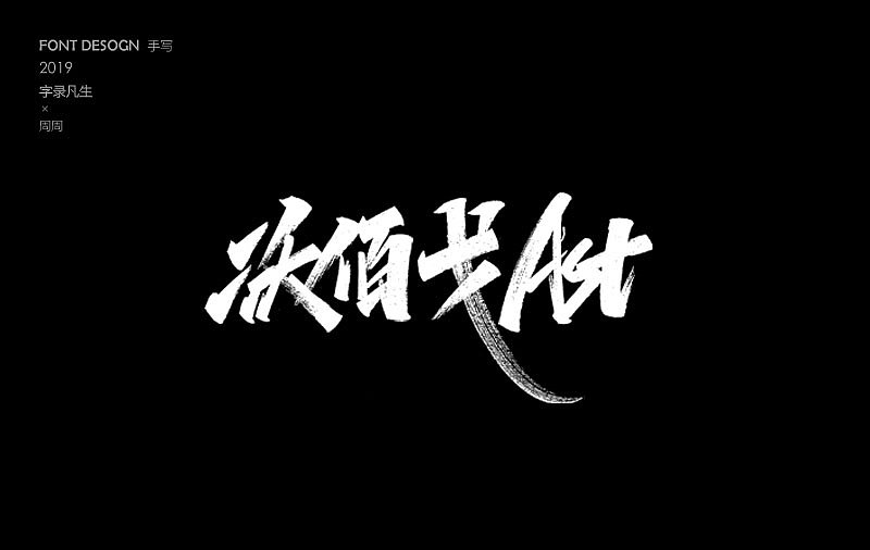 11P Chinese traditional calligraphy brush calligraphy font style appreciation #.2444