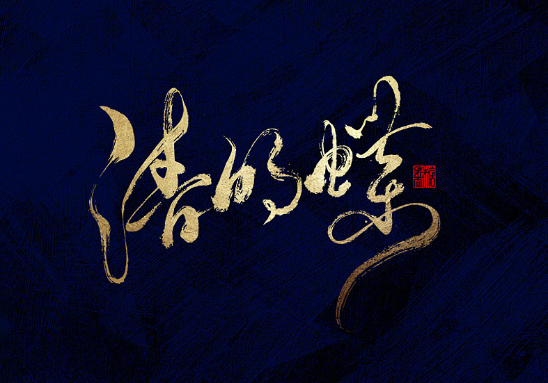 15P Chinese traditional calligraphy brush calligraphy font style appreciation #.2446