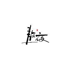 Permalink to 25P Chinese traditional calligraphy brush calligraphy font style appreciation #.2447