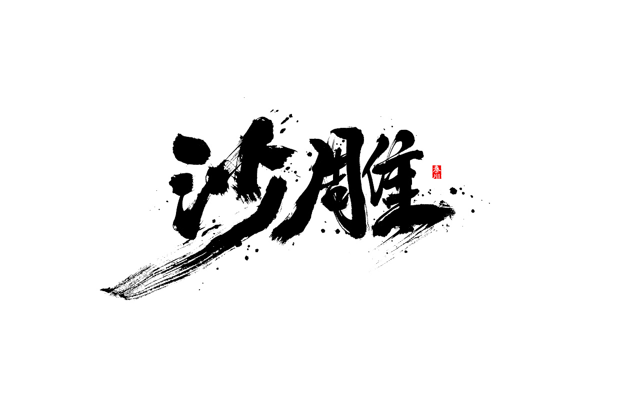 25P Chinese traditional calligraphy brush calligraphy font style appreciation #.2447