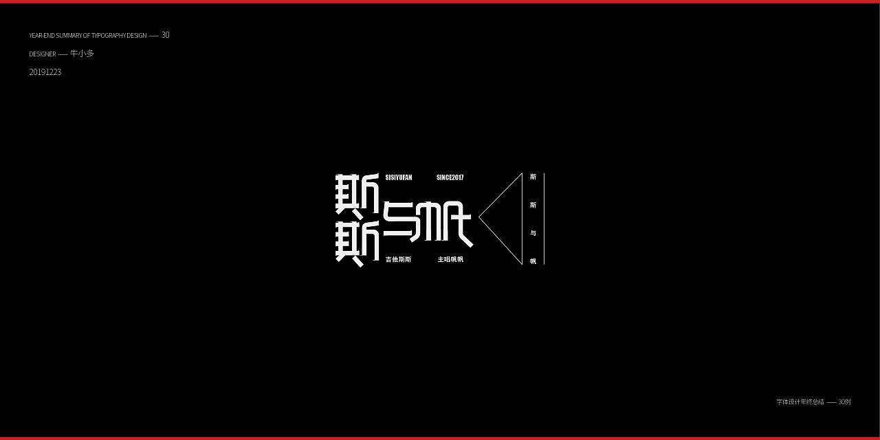 30P Creative Chinese font logo design scheme #.1987