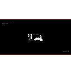 Permalink to 30P Creative Chinese font logo design scheme #.1987