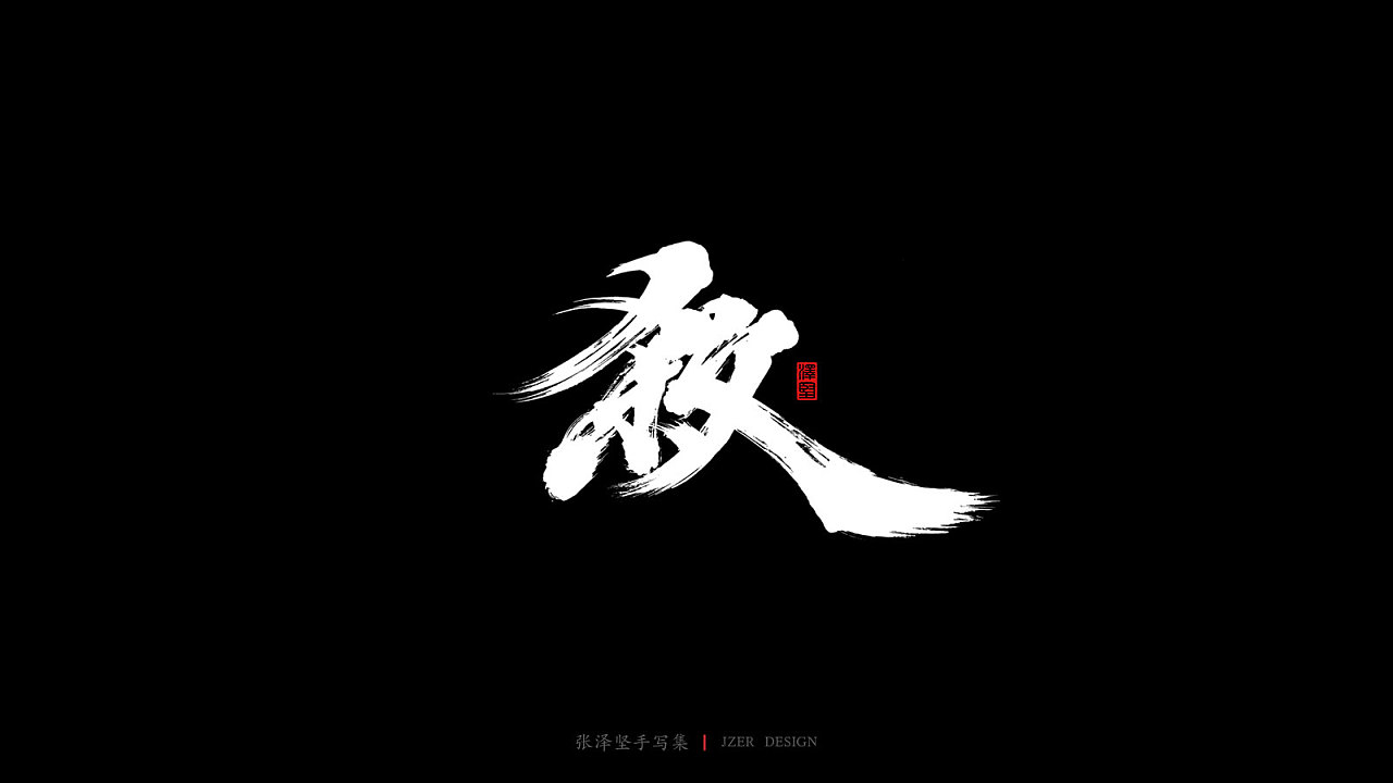 16P Chinese traditional calligraphy brush calligraphy font style appreciation #.2449