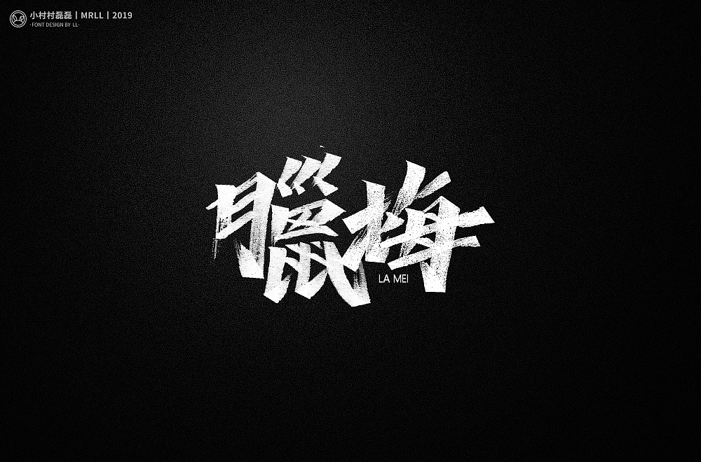 21P Chinese traditional calligraphy brush calligraphy font style appreciation #.2450