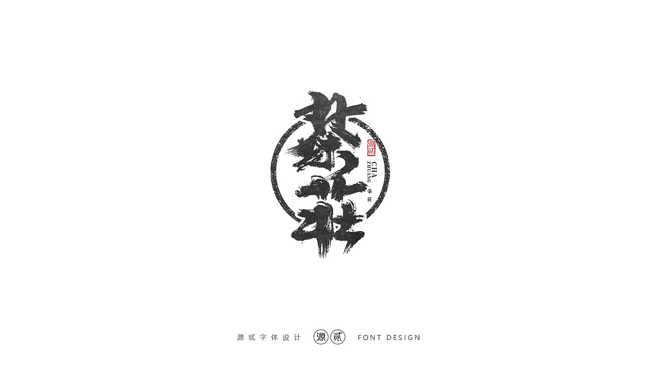 32P Chinese traditional calligraphy brush calligraphy font style appreciation #.2451