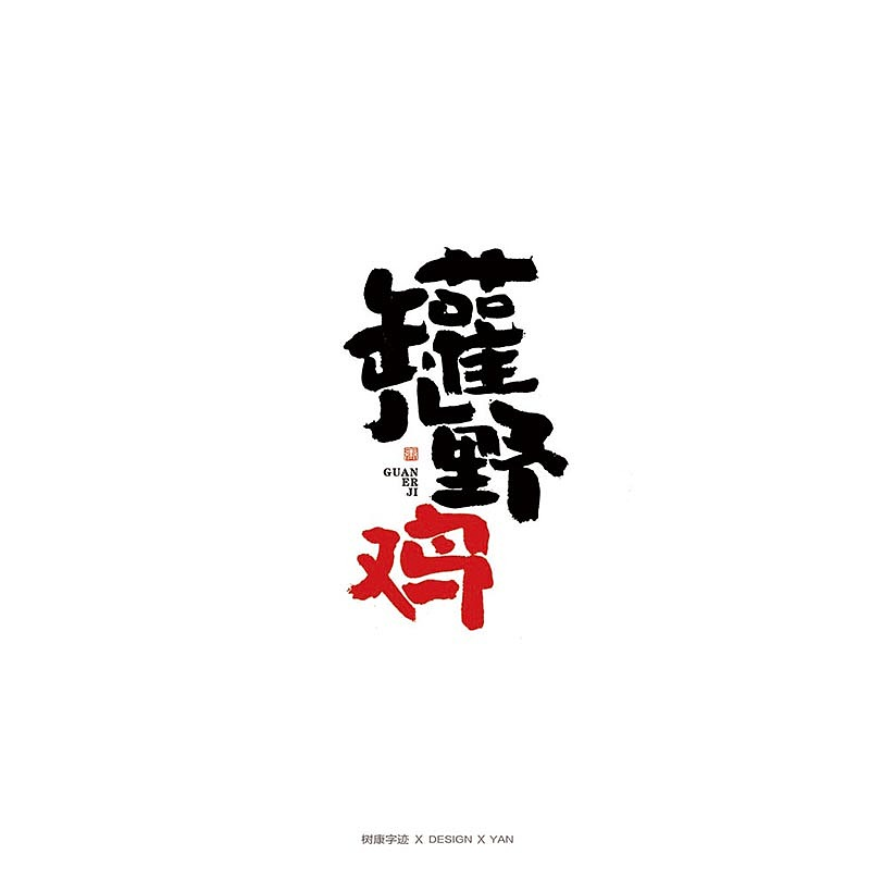 43P Chinese traditional calligraphy brush calligraphy font style appreciation #.2452