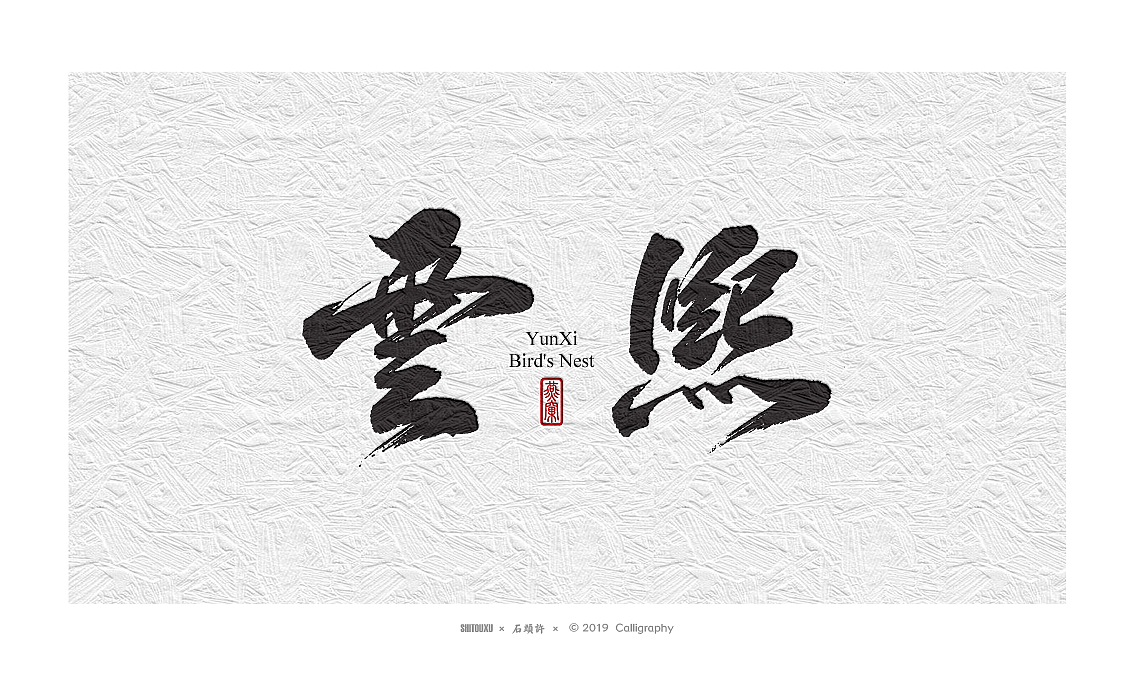 32P Chinese traditional calligraphy brush calligraphy font style appreciation #.2453