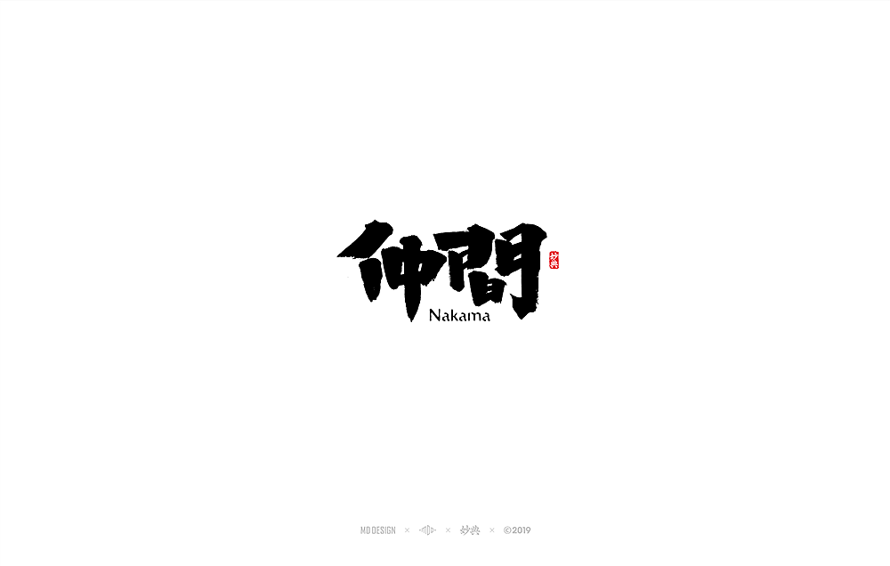 35P Chinese traditional calligraphy brush calligraphy font style appreciation #.2454