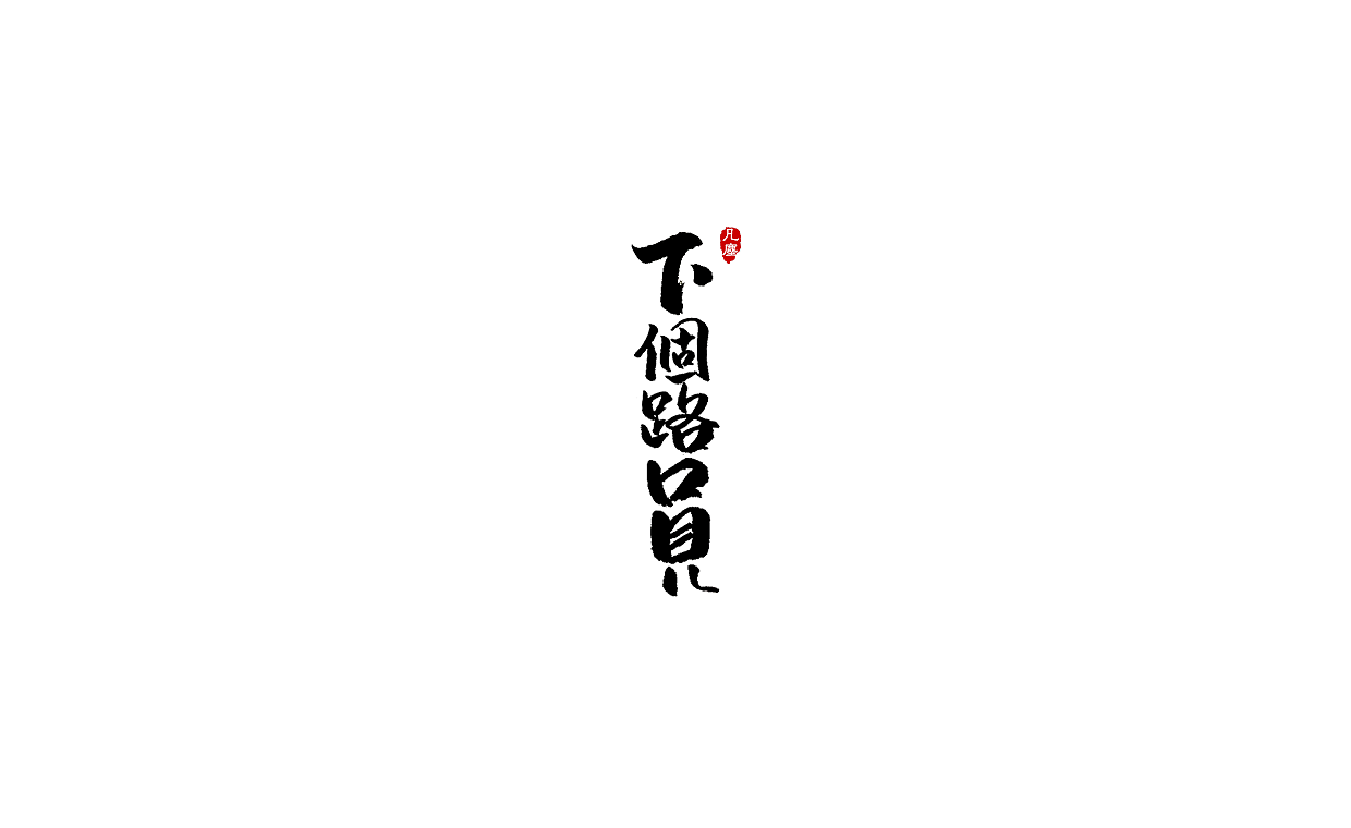 83P Chinese traditional calligraphy brush calligraphy font style appreciation #.2456