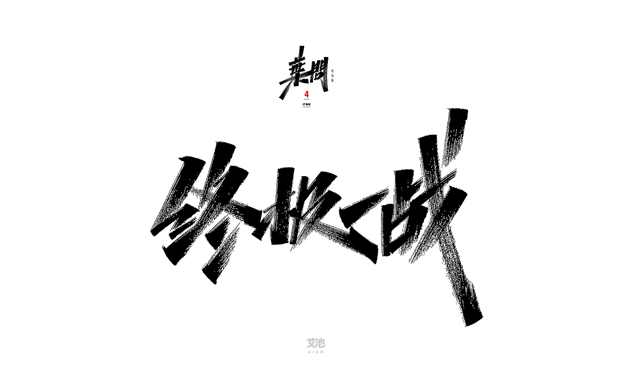 17P Chinese traditional calligraphy brush calligraphy font style appreciation #.2457
