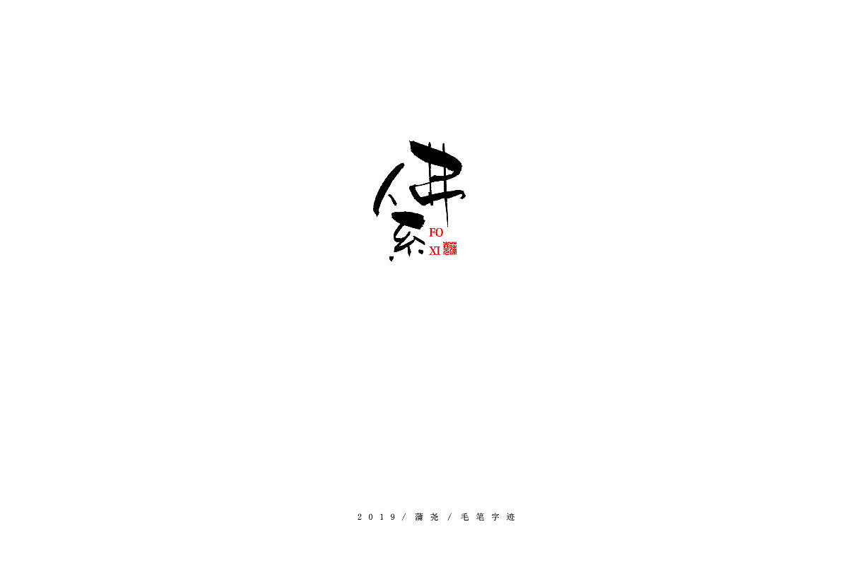 15P Chinese traditional calligraphy brush calligraphy font style appreciation #.2458